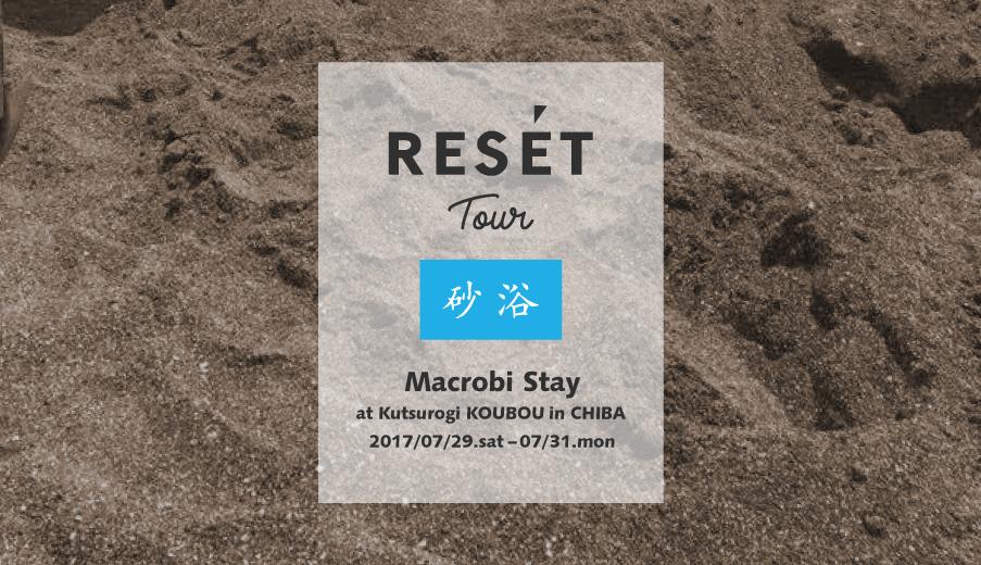 【千葉】砂浴「RESETツアー」マクロビステイ Vol.5
