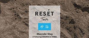 【千葉】砂浴「RESETツアー」マクロビステイ Vol.5&vol.6レポート