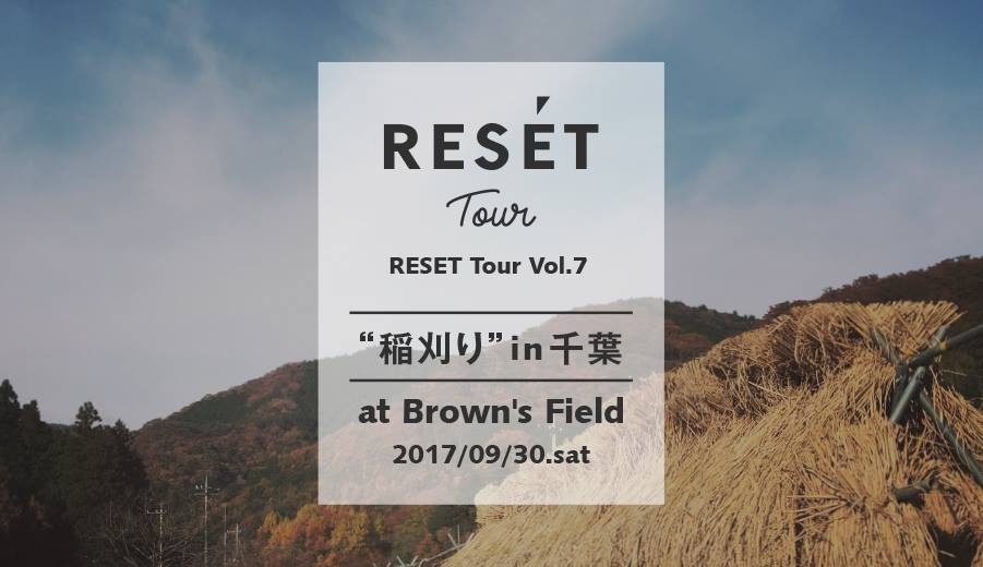 "RESET Tour Vol.7 ""稲刈り""in 千葉 at Brown's Field"