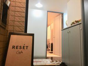 2017年 Reset忘年会パーティー レポート