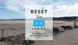 Resetツアー マクロビステイ Vol.8 「砂浴」in千葉・御宿 レポート