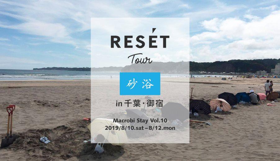Resetツアー マクロビステイ Vol.10 「砂浴」in千葉・御宿