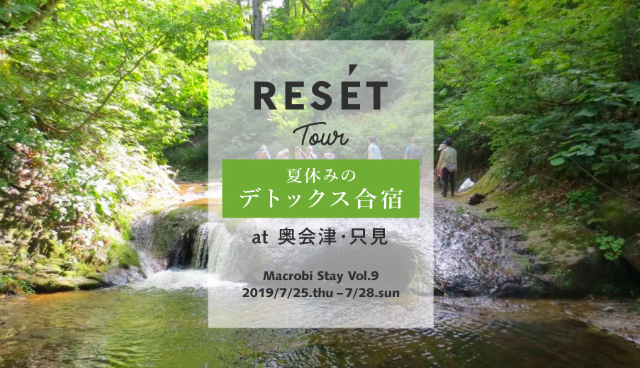 Resetツアー マクロビステイ Vol.9「夏休みのデトックス合宿」at奥会津・只見