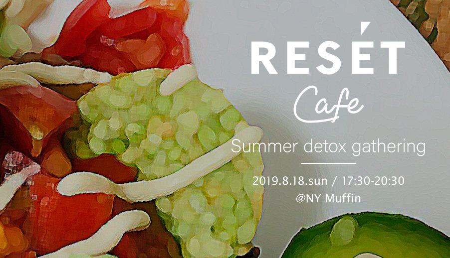 RESET Cafe \気軽な/マクロビ持ち寄り食事会 Vol.3