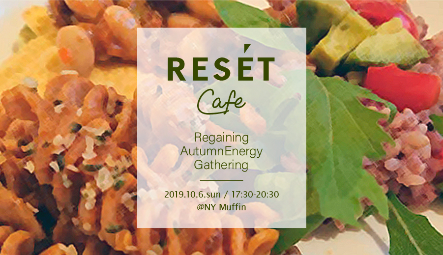 RESET Cafe \気軽な/マクロビ持ち寄り食事会 Vol.4-Regaining Autumn Energy Gathering-