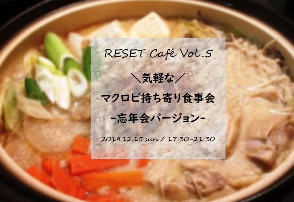 RESET Cafe Vol.5 \気軽な/マクロビ持ち寄り食事会-忘年会バージョン-