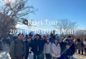 Reset Tourー2021年 初登り(高尾山)