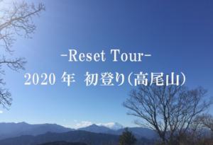 Reset Tourー2020年 初登り(高尾山)
