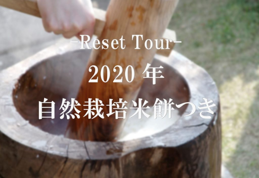 Reset Tour2020年-  自然栽培米餅つき