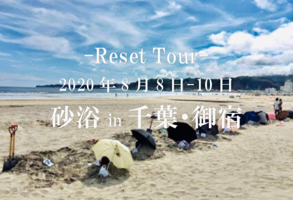 Resetツアー2020年8月8日-10日- 砂浴 in千葉・御宿
