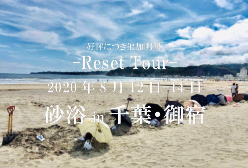 好評につき追加開催 Resetツアー2020年8月12日-14日- 砂浴 in千葉・御宿