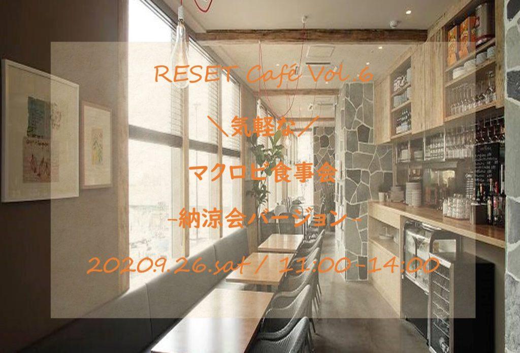 RESET Cafe Vol.6 \気軽な/マクロビ食事会-納涼会バージョン-