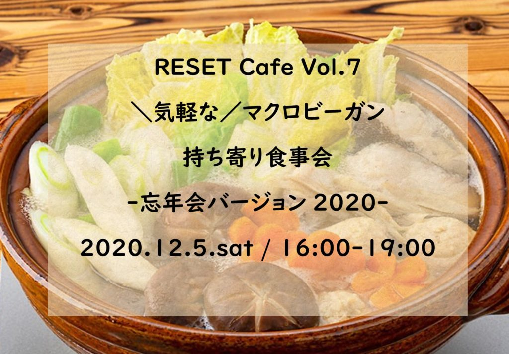 RESET Cafe Vol.7 \気軽な/マクロビーガン持ち寄り食事会-忘年会バージョン2020-